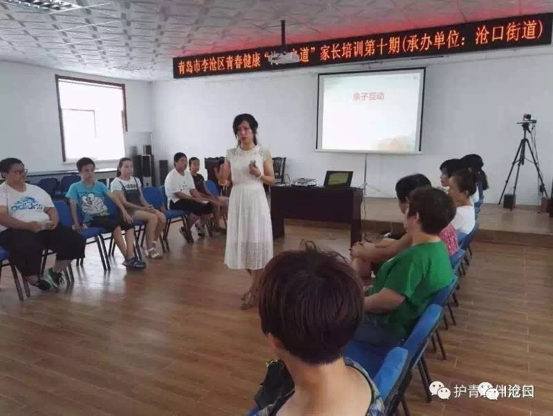 沧口街道青少年家庭增能培训小组活动圆满结束