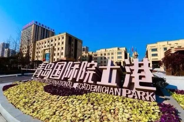 带您走进中国下一个创新之都:青岛国际院士港