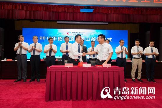李沧招商项目集中签约 8家企业投资336亿