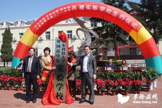 山科外国语学院实验学校挂牌仪式举行-青岛新闻网